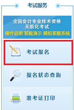 2021年辽宁中级会计师报名入口在哪?