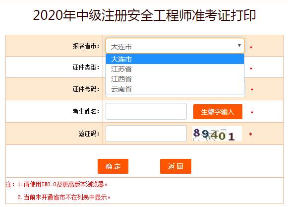 中国人事考试准考证打印中级安全工程师入口