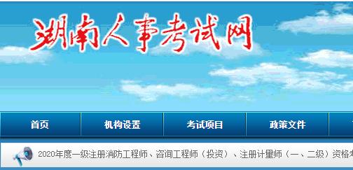 湖南人事考试网