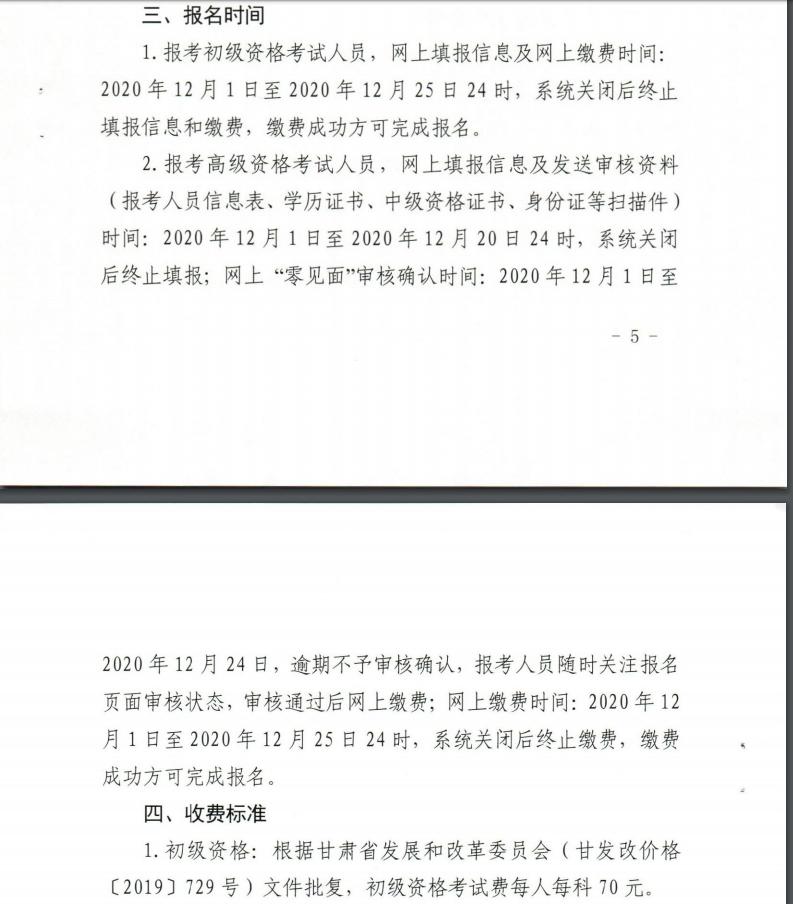 甘肃初级会计师报名公告2021年