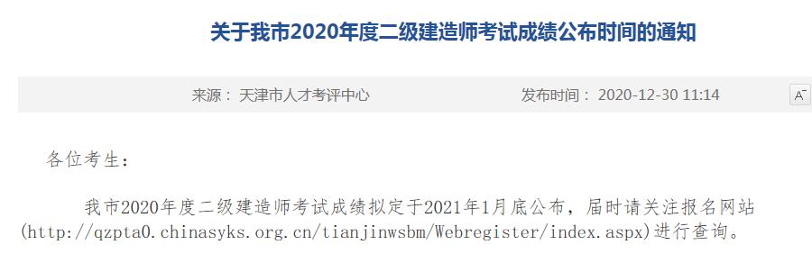 天津市2020年二建成绩查询时间安排