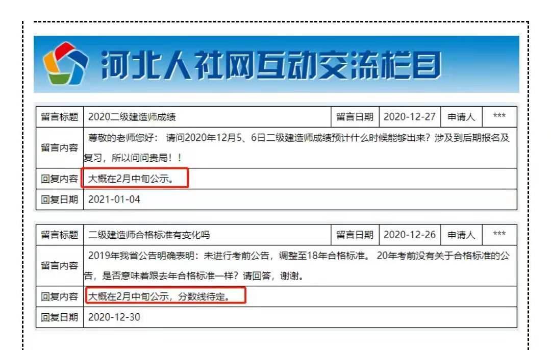 河北省2020二建成绩查询时间安排