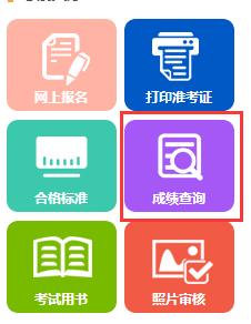 黑龙江2020二建成绩查询入口