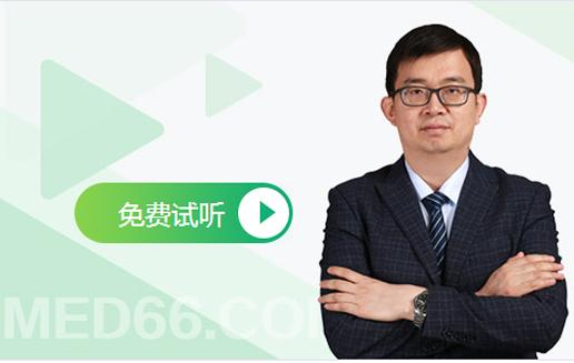 中医助理医师培训高效定制班