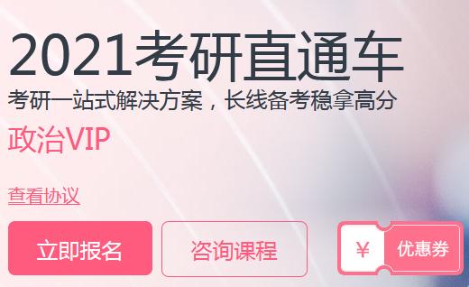 2021考研直通车【政治VIP】