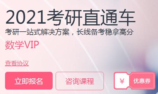 2021考研直通车【数学VIP】