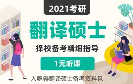 2021考研翻译硕士择校备考精细指导