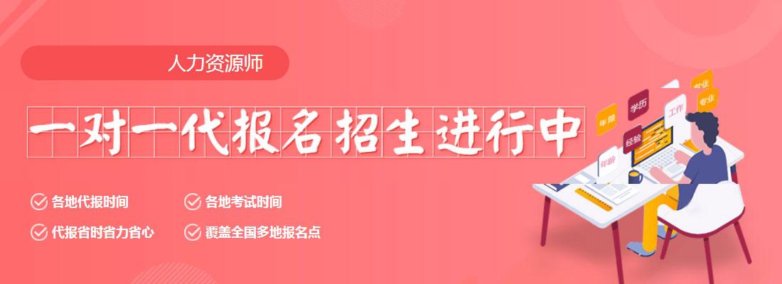 安庆人力资源管理师培训