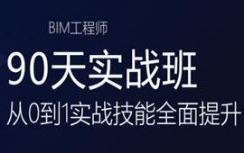 BIM零基础私教班