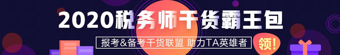 连云港税务师培训