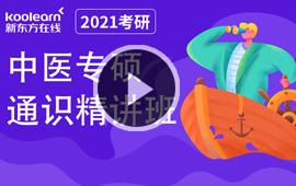 2020考研中医专硕速成班