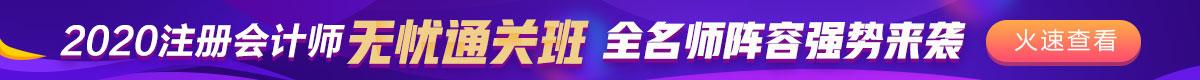 连云港市注册会计师培训