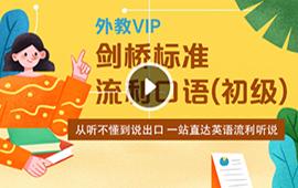 【外教VIP】剑桥标准流利口语(初级)
