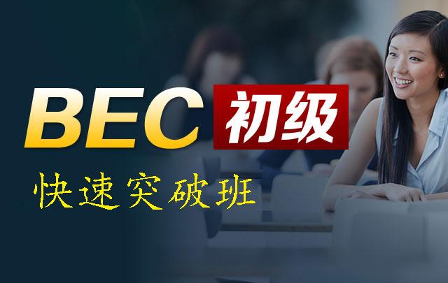 BEC商务英语初级快速突破班