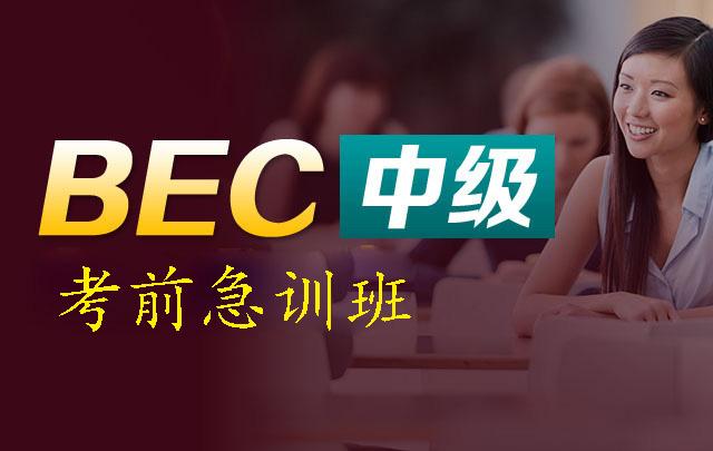 BEC商务英语中级考前急训班