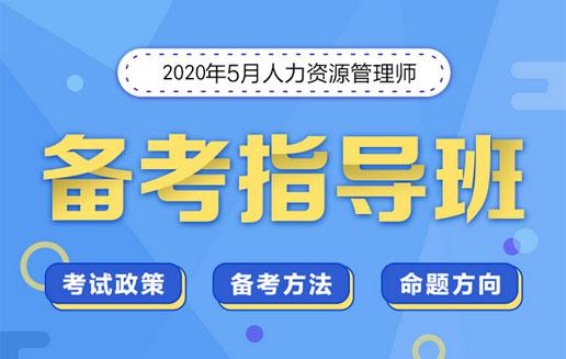2020年一级人力资源师-备考指导班