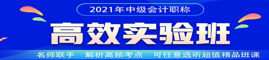 中华会计网校高级会计师