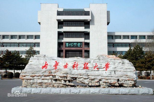 内蒙古科技大学是内蒙古自治区重点建设大学