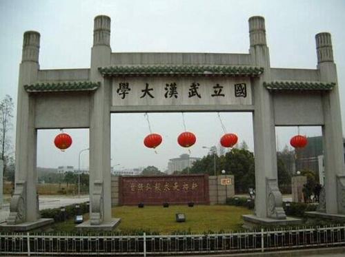 中国占地面积最大的24所大学排行榜