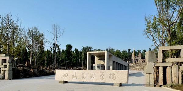2014中国艺术类院校排名