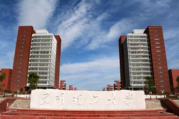 昆明理工大学坐落于云南省省会昆明市