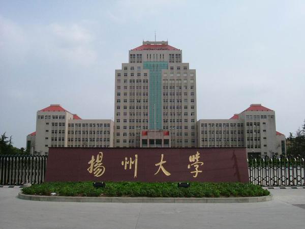 扬州大学坐落于长江,古运河之滨的历史文化名城