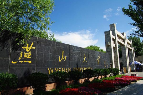 """燕山大学,简称""""燕大"""",源于哈尔滨工业大学"""