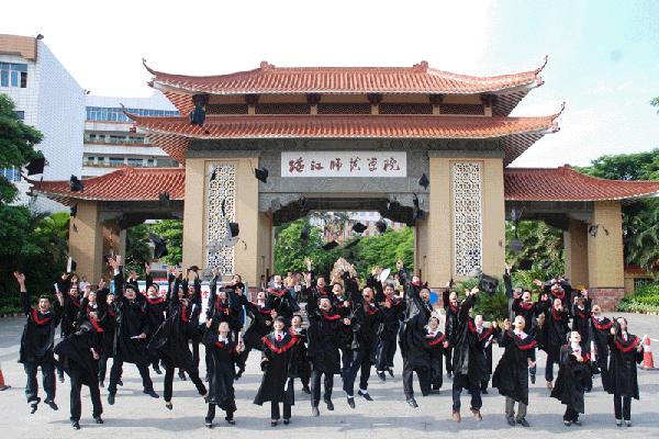 湛江师范学院