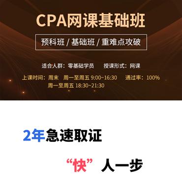 CPA网课基础班