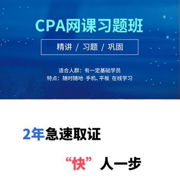 CPA网课习题班