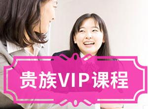 贵族VIP课程