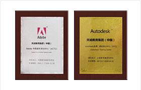 Adobe&Autodesk双重认证
