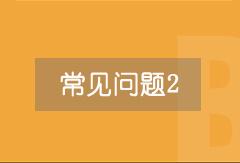 上海室内设计培训周期