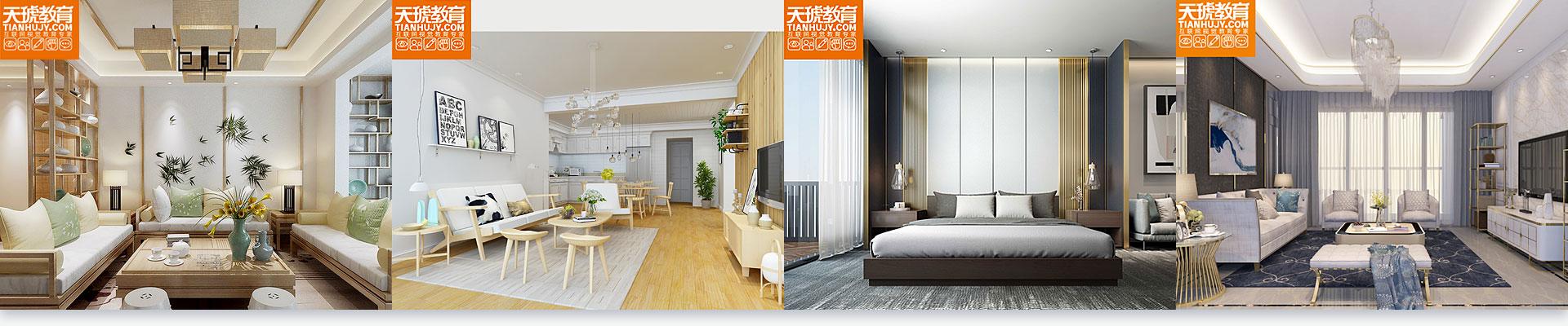 广州室内设计培训推荐