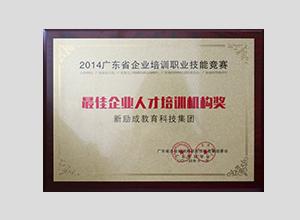 ZUI佳企业人才培训机构奖
