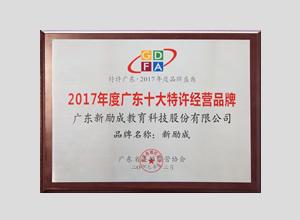 广州十大特许经营品牌
