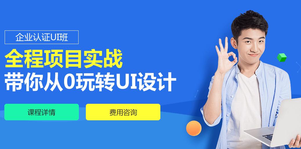 上海UI设计师培训