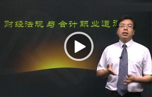 财经法规与会计职业道德视频