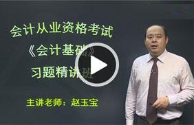 赵玉宝会计基础基础学习教学视频