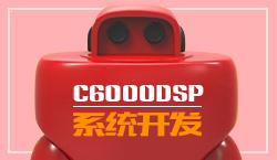 C6000DSP系统开发