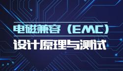 电磁兼容(EMC)设计原理与测试