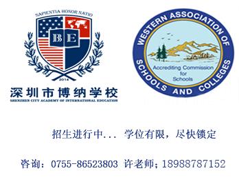 深圳博纳学校