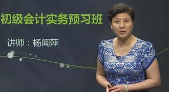 天津初级会计培训视频