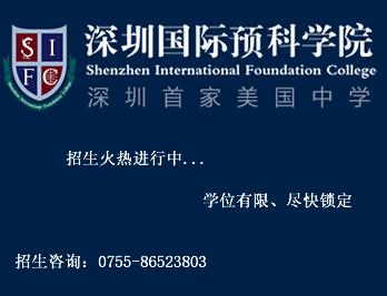 深圳国际预科学院
