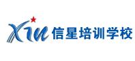 广州信星教育