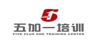 上海五加一教育
