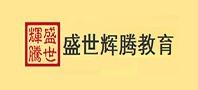 北京盛世辉腾教育