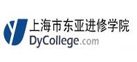 上海市东亚进修学院