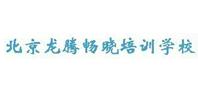 北京龙腾畅晓教育
