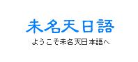 北京未明天日语